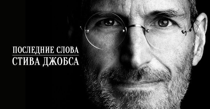 Что сказал перед смертью Стив Джобс? http://allwommen.ru/chto-skazal-pered-smertyu-stiv-dzhobs-slova-kotorye-dolzhen-prochest-kazhdyj.html