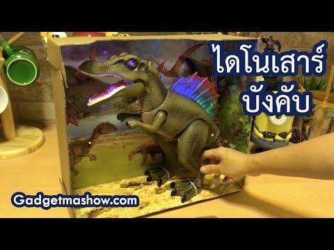 ขายไดโนเสาร์บังคับ สั่งซื้อโดยตรง คลิก http://bit.ly/dinosourremote  Youtube: https://www.youtube.com/watch?v=zE9sV-kgxQU Vimeo: https://vimeo.com/236278289 Dailymotion: http://www.dailymotion.com/video/x644pob