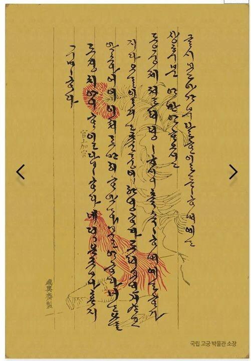 Korean calligraphy in c written by queen myeongseong