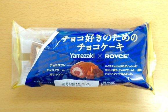 【朗報】ロイズチョコが超リッチ! 山崎製パンとロイズのコラボ「チョコ好きのためのチョコケーキ」が全国で発売開始!! | ロケットニュース24