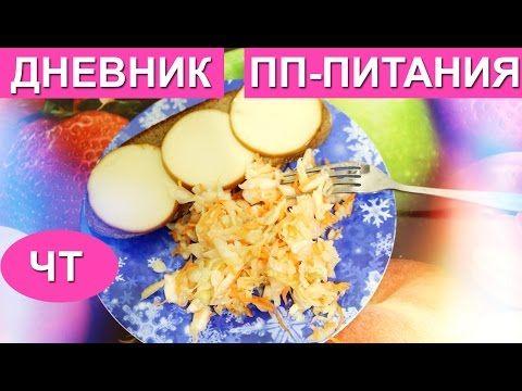 ХУДЕЕМ К НОВОМУ ГОДУ/Дневник ПП-питания-ЧТ