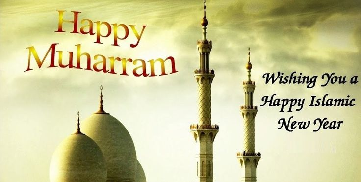 Happy Muharram Wishes,Happy Muharram Wishes And Greetings 1st October 2017,Happy Muharram Best Greetings,Happy Muharram Best Images,Happy Muharram Quotes