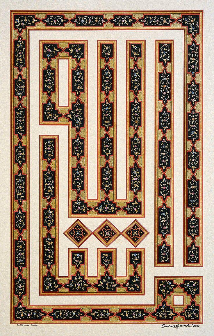 DesertRose/// Masha'Allah calligraphy