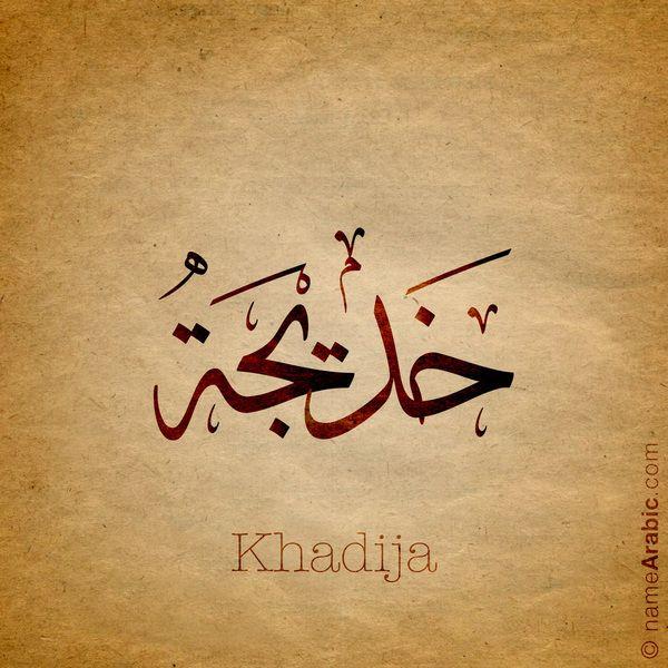 Khadija خديجة Calligraphy Words Calligraphy Name Art Arabic Calligraphy