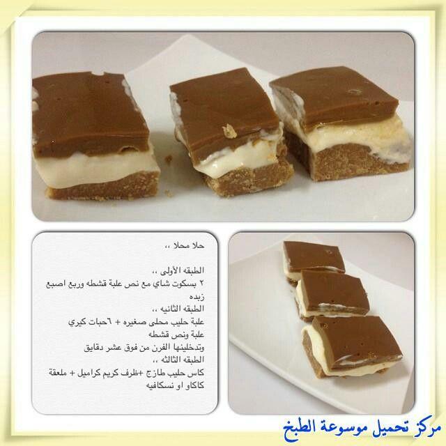 حلا محلا Food Videos Desserts Cooking Recipes Desserts Food Recipies
