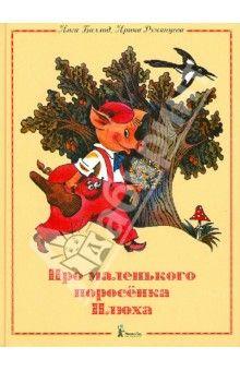 Баллод, Румянцева - Про маленького поросенка Плюха обложка книги