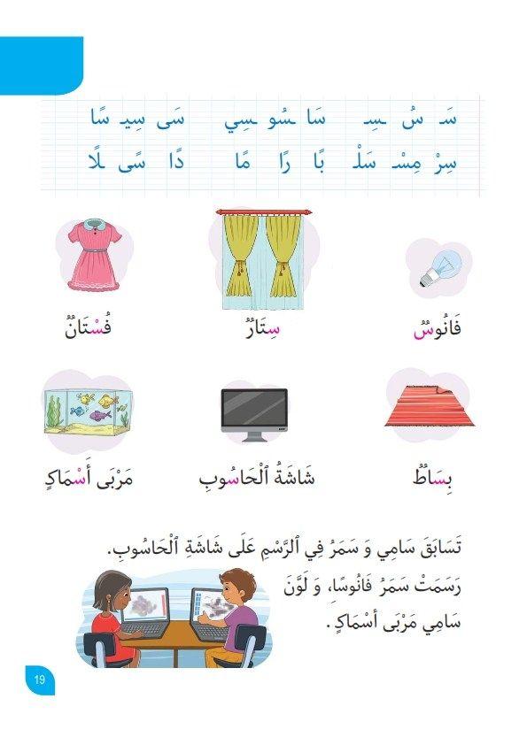 كتب مدرسية أنيسي كتاب القراءة لتلاميذ السنة الاولى من التعليم الاساسي موقع مدرستي In 2020 Arabic Alphabet Letters Learning Arabic Lettering Alphabet