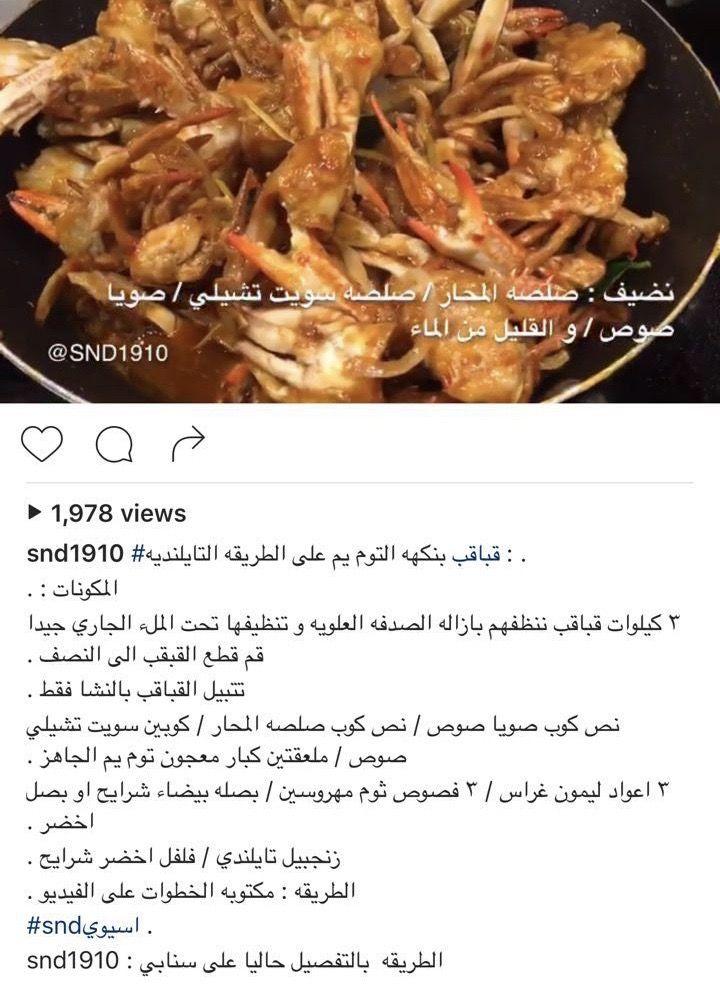Pin By Najlaa Alhaj On طبخات In 2020 Food Beef Meat