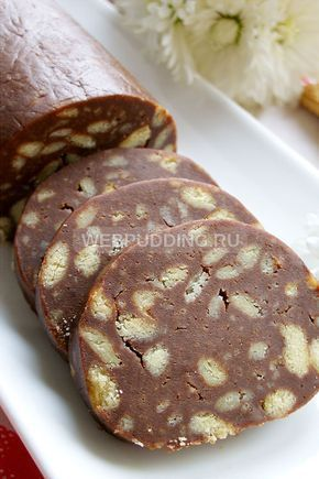 Шоколадная колбаска из печенья и какао   Как приготовить на Webpudding.ru