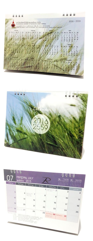 Calendar 2014 - 2016 RMUTL Lampang ,Thailand