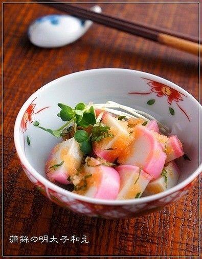 お得に美味しい☆かまぼこ使って節約レシピ!「8」選 - macaroni さっと作れるおつまみかまぼこ☆