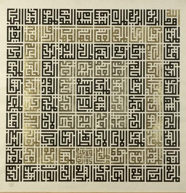The 99 Names of Allah         Calligraphy by Dr Nasser Mansour