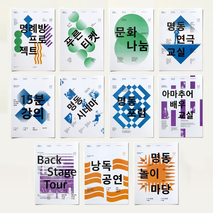 Poster seriese for 10 culture programs, such as Backstage tour and Acting Class, by the Myeongdong theater in Seoul. It consists of 4 themes - Sharing, Thinking, Participating and Enjoying. Each theme is visualized using a combination of relevant...