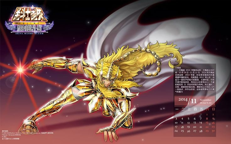 Saint Seiya Online por SEGA, Calendario 2014