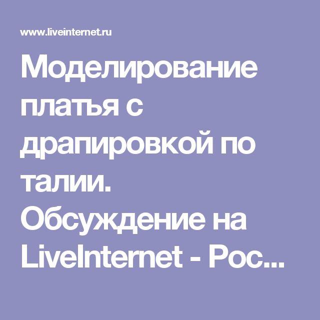 Моделирование платья с драпировкой по талии. Обсуждение на LiveInternet - Российский Сервис Онлайн-Дневников
