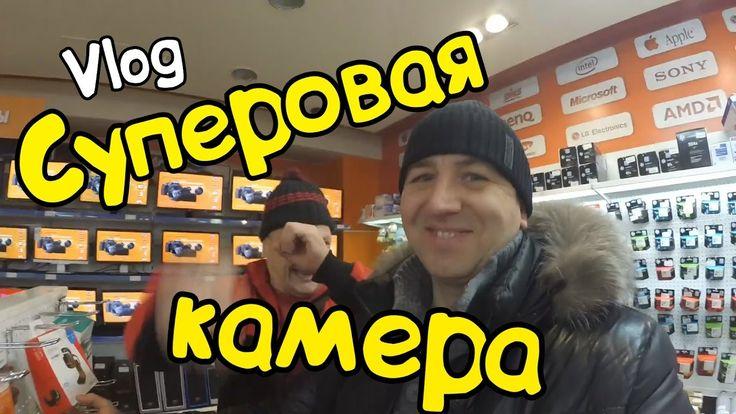 Веб камера для друга и разговоры про видеоблогеров | СЕМЬЯ ЮТУБЕРОВ