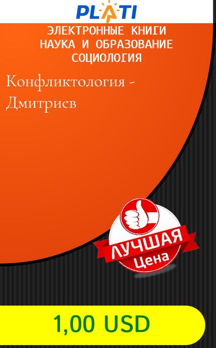Конфликтология - Дмитриев Электронные книги Наука и образование Социология