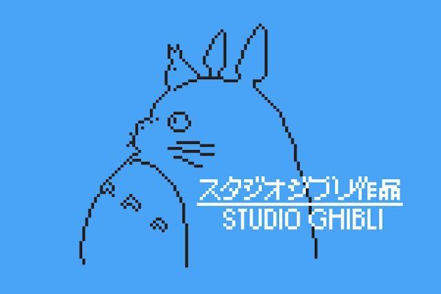 ジブリ映画を8ビット化。父としてのプライドをかけたファンアート|WIRED.jp