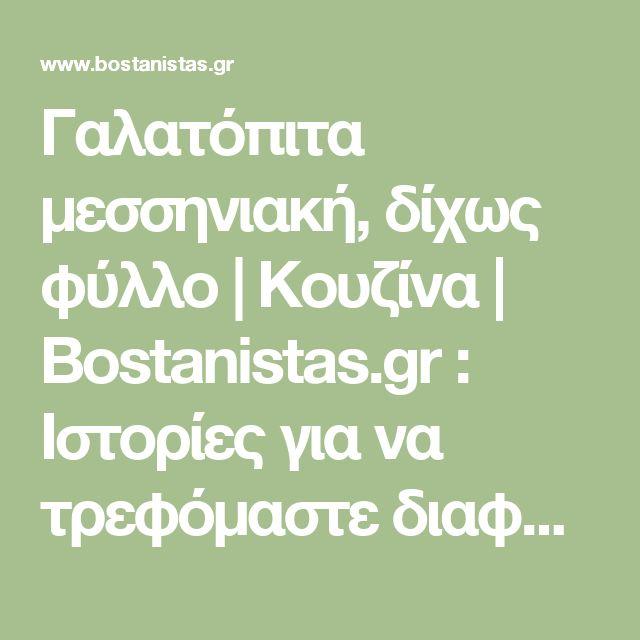 Γαλατόπιτα μεσσηνιακή, δίχως φύλλο | Κουζίνα | Bostanistas.gr : Ιστορίες για να τρεφόμαστε διαφορετικά