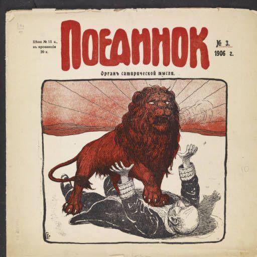 SJP-POEDINOK-1906-V00-N03 :: Russian Satirical Journals Collection