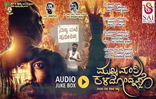 Mukyamantri Kaldodnappo Kannada Movie 201