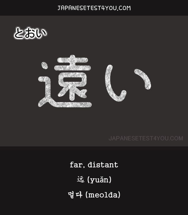 learn jlpt n5 vocabulary 遠い tooi 日本語 日本