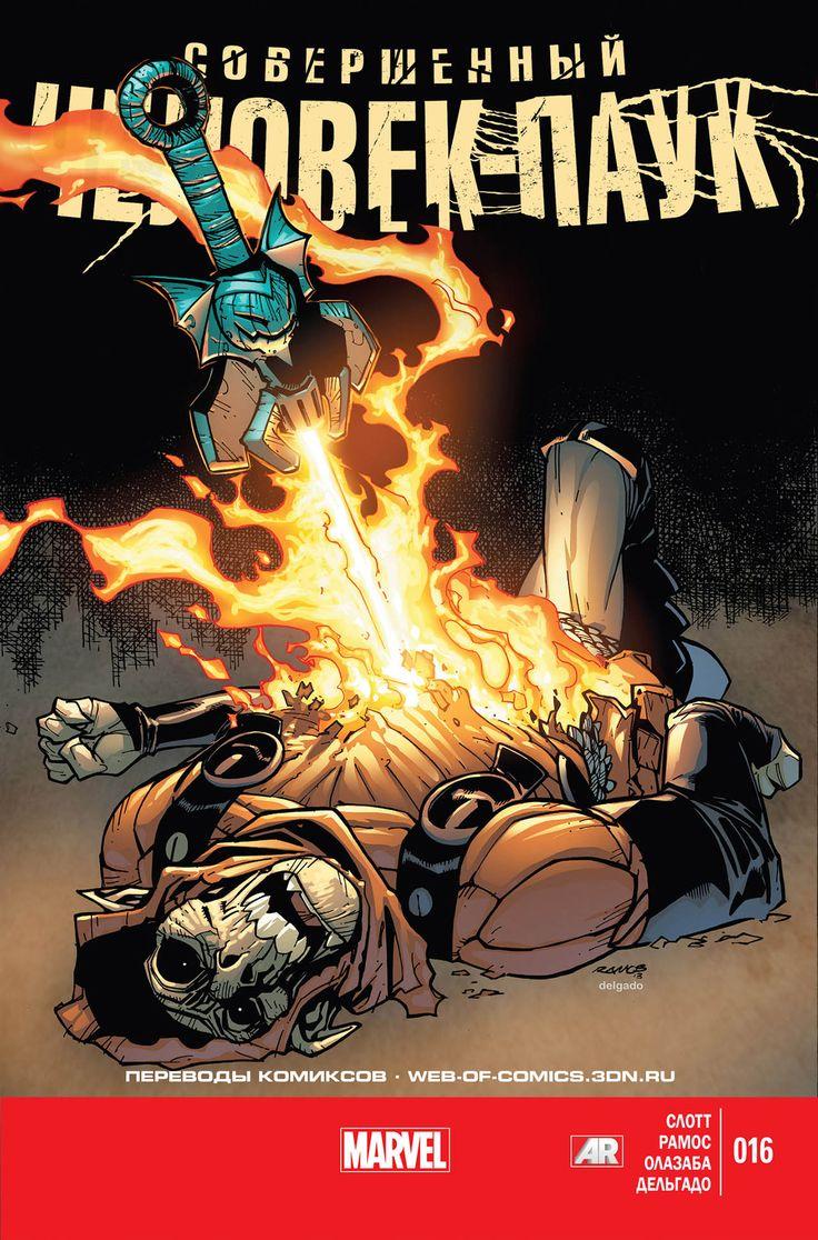 Комиксы Онлайн - Совершенный Человек-Паук - # 16 - Страница №1 - Superior Spider-Man - # 16