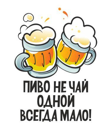 Смешные рисунки про пиво