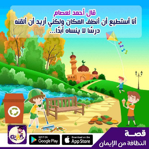 اجمل 7 قصص قصيرة مصورة للاطفال عن النظافة تطبيق حكايات بالعربي Diy Scarf Phone Wallpaper App