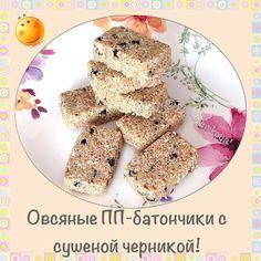 Овсяные диетические батончики с сушеной черникой - диетические конфеты / полезные батончики - Полезные рецепты - Правильное питание или как правильно похудеть