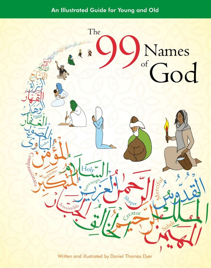 19 best books images on pinterest vintage christmas antique the 99 names of god an illustrated guide for young and old by daniel thomas dyer author illustrator fandeluxe Gallery