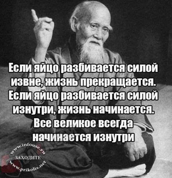 Мудрость Востока – лекарство для души.  quotes about relationships,love and life,motivational