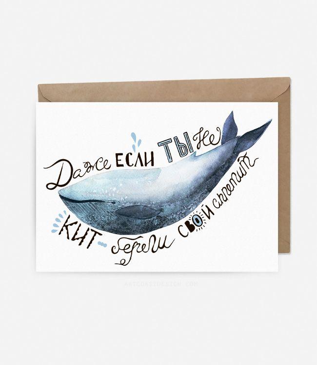 Открытка с китом и надписью «Даже если ты не кит — береги свой аппетит!»
