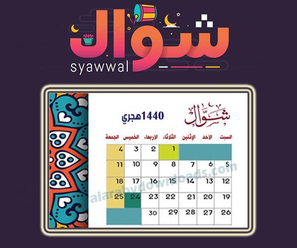 التقويم الهجري 1440تقويم 2019 الهجري تاريخ اليوم بالهجري وترتيب الاشهر الهجرية 1440 Islamic Quotes Wallpaper Calendar Wallpaper Quotes