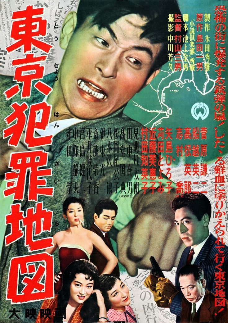 Original poster for the hard-boiled crime film,TOKYO HANZAI CHIZU [TOKYO CRIME MAP] (1956), a Daiei production from director Murayama Mitsuo, starring Sugawara Kenji, Shimura Takashi, Hirai Kiyoko,and Karita Toyomi.