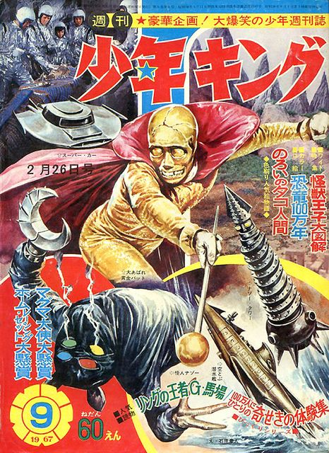 Golden Bat by The Moog Image Dump on Flickr. - Shonen King Magazin, 1966, featuring the Ogon Batto live action movie