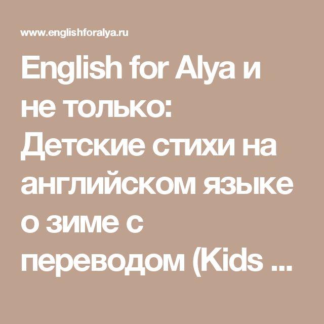 English for Alya и не только: Детские стихи на английском языке о зиме с переводом (Kids poems about winter with Russian translation)