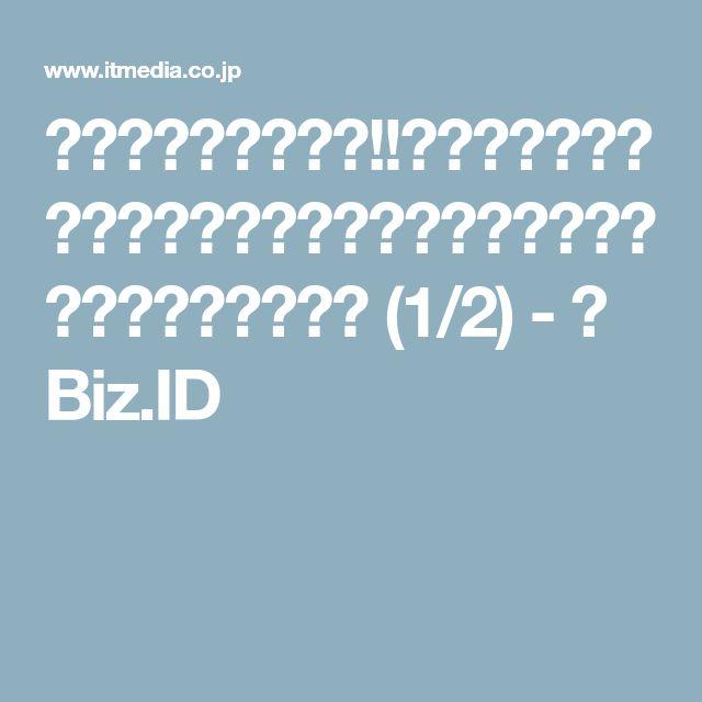 ナレッジワーキング!!:アイデアにつまったら、「オズボーンのチェックリスト」を試してみる (1/2) - 誠 Biz.ID