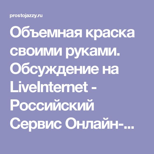 Объемная краска своими руками. Обсуждение на LiveInternet - Российский Сервис Онлайн-Дневников