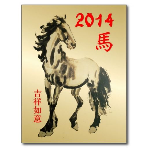Chinese New Year-2014-year of the Horse Post Cards