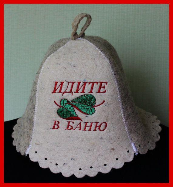 New Russian Felt Hat Russian SAUNA Wool Felted Cap Banya Vodka