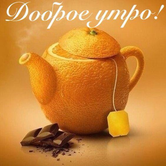 Открытка Доброе Утро. - анимационные картинки и gif открытки. #открытка #открытки #сдобрымутром #доброеутро