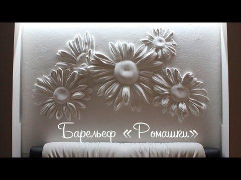 БАРЕЛЬЕФ-идея для интерьера! speed painting wall art! - YouTube