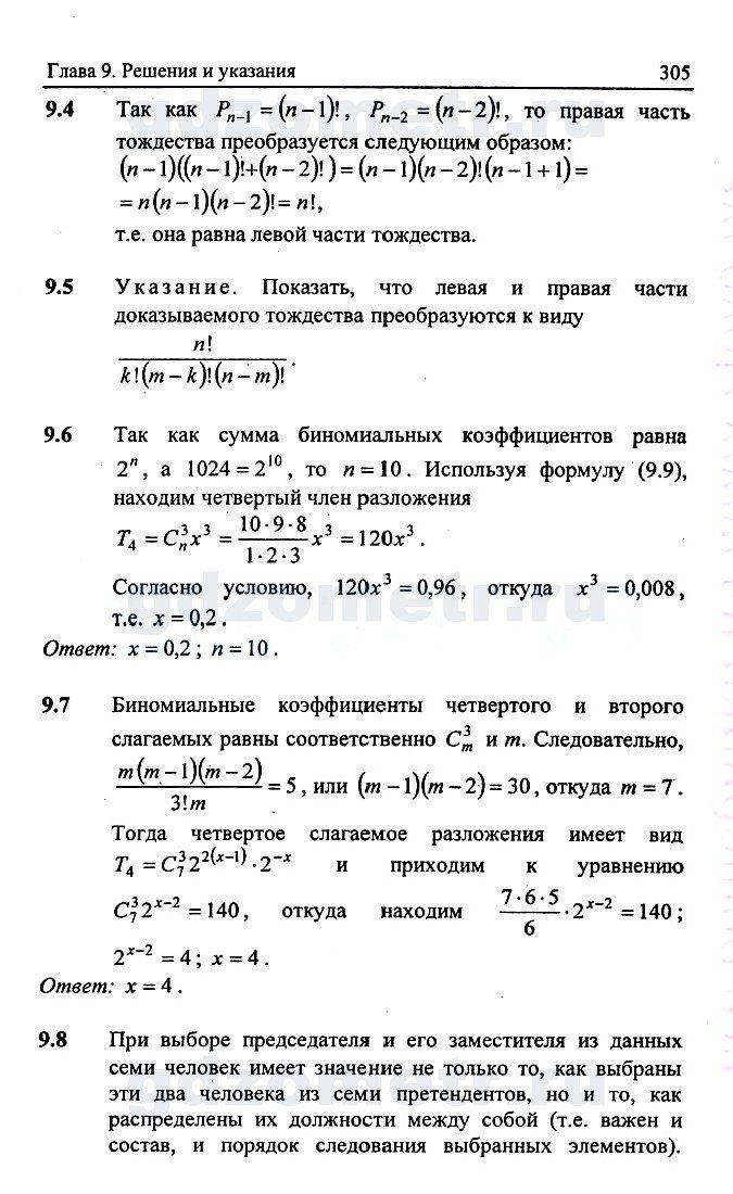 Решение задач по математике 10 класс номер 117 а.г.мордкович и.м.смирнова