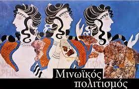 Όλα για την τάξη μου: Mινωικός πολιτισμός - Μινωική Κρήτη