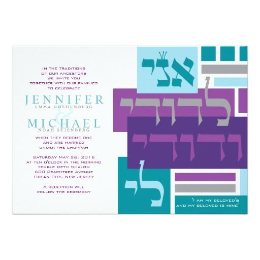 I AM MY BELOVEDu0027S Jewish Wedding Invitation