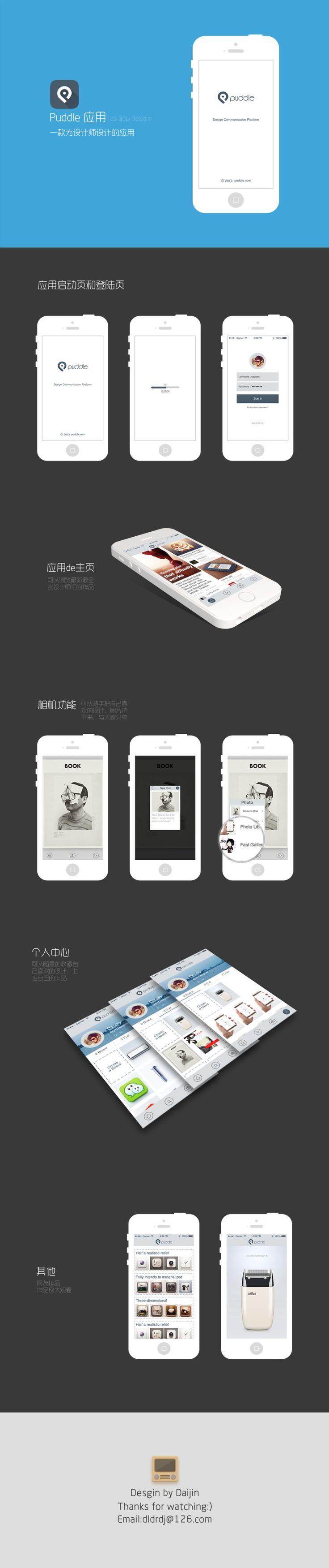 原创作品:puddle 应用 ios app desgin 一款为设计师设计的应用