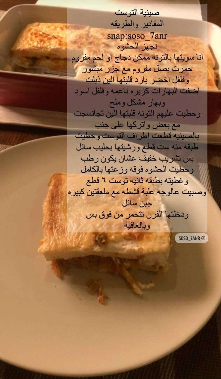 Pin By Hayam Elzwi On اكل Food Receipes Save Food Cooking Recipes