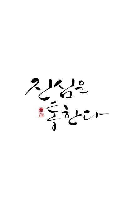 calligraphy_진심은 통한다