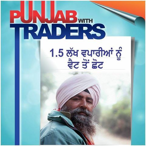 Rahat Scheme for traders ends 'Inspector Raj' and provide relief to small traders. This RAHAT Scheme has been launched in Punjab in 2014 exempting dealers who have a turnover less than Rs 1 crore from VAT assessment by excise department. #AkaliwithTraders